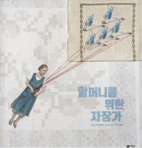 Okładka książki Kołysanka dla babci Iwony Chmielewskiej